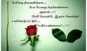 more tamil kavithai kadhalkavithai com r tic poems love