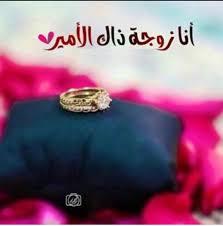 صور عن حب الزوج 2018 بوستات حب للزوج فيس بوك مصراوى الشامل