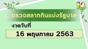 ตรวจสลากกินแบ่งรัฐบาล งวดวันที่ 16 พฤษภาคม 2563 ทุกรางวัลที่นี่ 1 ...