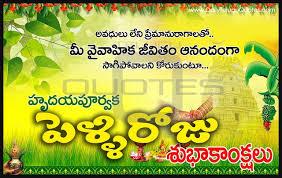 wedding wishes quotes in telugu