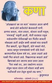 marathi poems marathi poems inspirational poems motivational poems