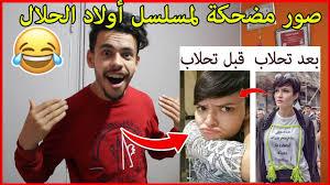 أغرب صور مضحكة لمسلسل أولاد الحلال طرولات ضحك Youtube