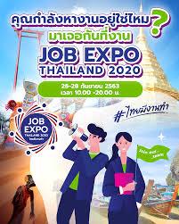 กำลังหางานอยู่ใช่ไหม มาพบกันที่งาน Job Expo Thailand 2020 –  สำนักงานแรงงานจังหวัดนครปฐม