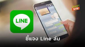 หาสาเหตุเพราะอะไรแอปฯ Line ในประเทศไทยถึงล่ม ใช้งานไม่ได้ชั่วคราว