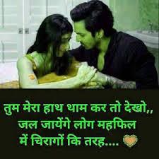 335 romantic hindi shayari images pics