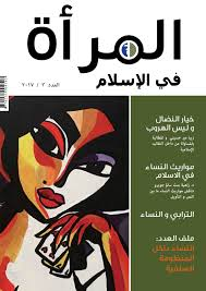 Women In Islam Journal Issue 3 Arabic By Siha Network Issuu