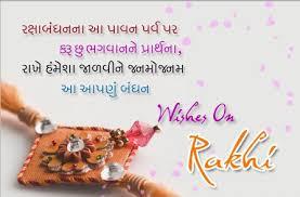 happy rakhi raksha bandhan gujarati quotes wishes sms messages