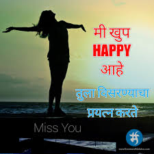 marathi status and feeling love