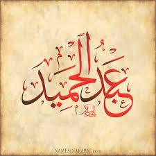 صور اسم عبد الحميد قاموس الأسماء و المعاني