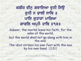 quotes from sri guru granth sahib ji photos facebook