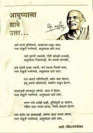 marathi kavita motivational poems inspirational poems marathi