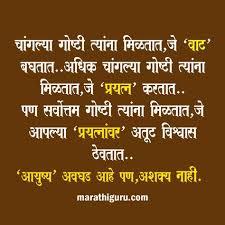 marathi suvichar marathi quotes marathi love quotes