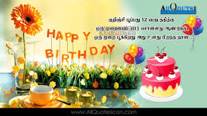 cute birthday wishes greetings tamil kavithaigal for friends
