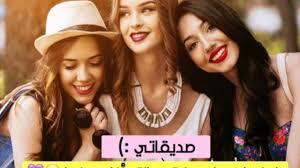 صور بنات اصدقاء تعبر عن الصداقة الحقيقية Romaissa Baeuty Youtube
