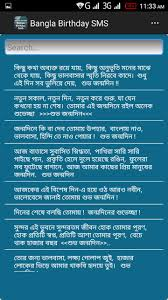 bangla birthday sms for android apk