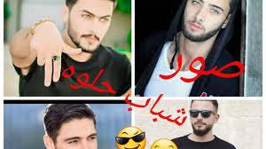 شباب حلوه صور اجمل نغمة رنين الحلوين الشباب Youtube