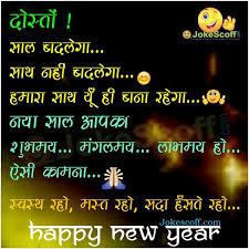 best st and happy near jokes in hindi christmas jokes