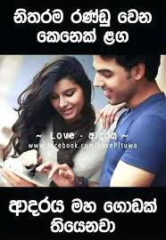 sinhala quotes about friendship combined shape