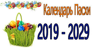 Пасха в 2020 году в Украине - Пасха 2020 дата -