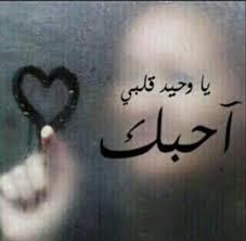 صور احبك خلفيات كلمة Ilove You صباح الورد