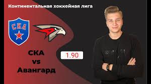 СКА - Авангард прогноз и ставка на матч | 1:0 ОТ