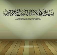 Large Kalima Shahada Islamic Wall Decal Vinyl Sticker Islamic Etsy