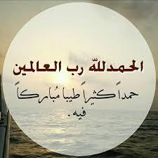 دعاء حسن الدعوة بظهر الغيب صور دينيه اسلامية