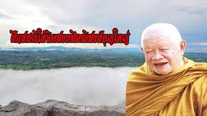 ฝึกสมาธิให้จิตสงบมีอานิสงส์บุญใหญ่ หลวงพ่อวิริยังค์ สิรินฺธโร - YouTube