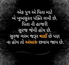 gujarati quote papa quotes like quotes