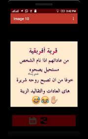 صور ضحك عراقية جديدة Pour Android Telechargez L Apk
