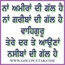 best punjabi quote about trust in god goluputtar