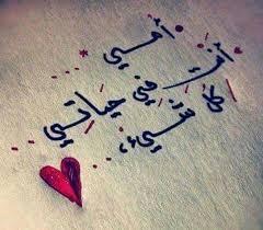 حسوني بمناسبه عيد الام اريد شعر شعبي عراقي