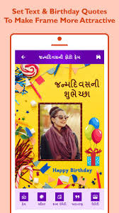 gujarati birthday photo frames and greetings for android apk
