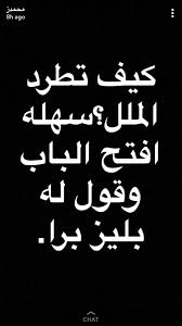 Pin By Heero Yuy On للضحك Funny Arabic Quotes Funny Quotes