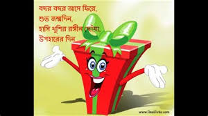 bangla quotes for birthday