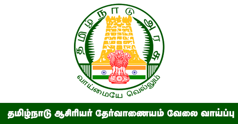 TN TRB Recruitment - 97 Block Educational Officer Posts