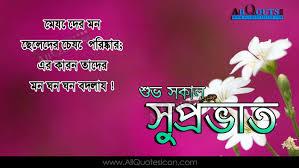 good morning bengali picture naturesimagesart