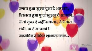 happy birthday wishes in hindi for friends sms msg