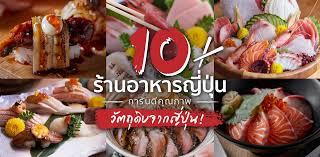 10 ร้านอาหารญี่ปุ่นการันตีคุณภาพ วัตถุดิบจากญี่ปุ่น! - Wongnai