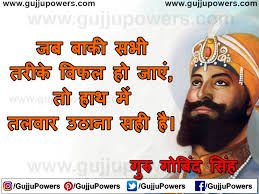 guru gobind singh ji quotes in hindi punjabi images wishes