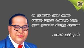 dr b r ambedkar mowval tamil quotes latest quotes in tamil