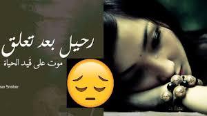 صور حزينة وخلفيات حزينه جدا مكتوب عليها كلام حزين 2019 Https