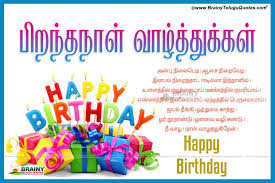 happy birthday images in tamil quotes on happy birthday