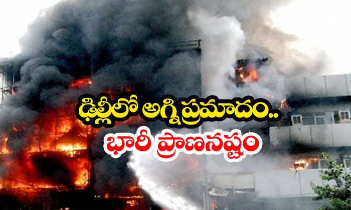 Image result for delhi fire accident""
