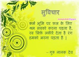 quotes guru purnima quotes picture guru purnima sayings
