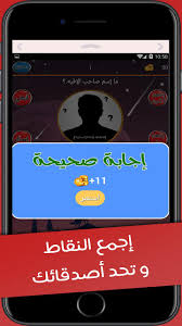 مسابقة إفيهات مصرية For Android Apk Download