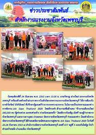จังหวัดเพชรบุรี แถลงข่าวการจัดงานนัดพบแรงงานคู่ขนาน Job Expo Thailand 2020  – กระทรวงแรงงาน