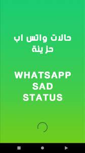 حالات واتس اب حزينة For Android Apk Download