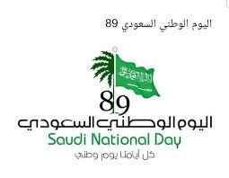 اجمل إذاعة مدرسية عن اليوم الوطني 89 1441 اذاعة كاملة لليوم