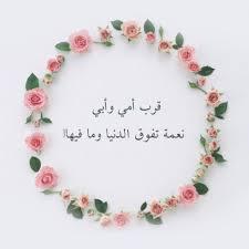 أمي وأبي نعمة كبيرة Wonder Quotes Good Day Quotes Love U Mom